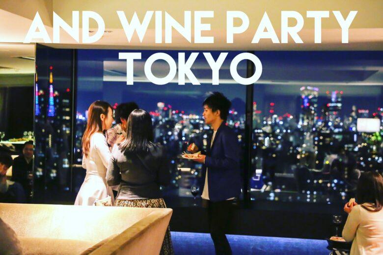 (終了)8/31(金)品川高層タワーマンション ステーキ&ワインのパーティー