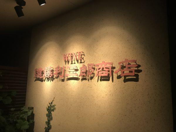 ワイン好きに愛されるお店「遠藤利三郎商店 本店 押上」行ってきました。