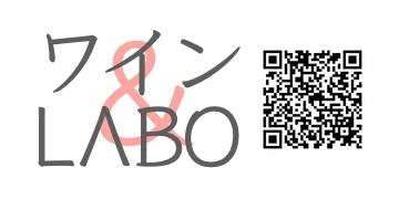 独身×アラサー×ワイン好きの会員制コミュニティ ~「ワインLABO」