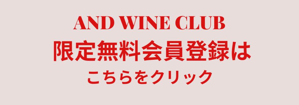 ワイン会 会員登録
