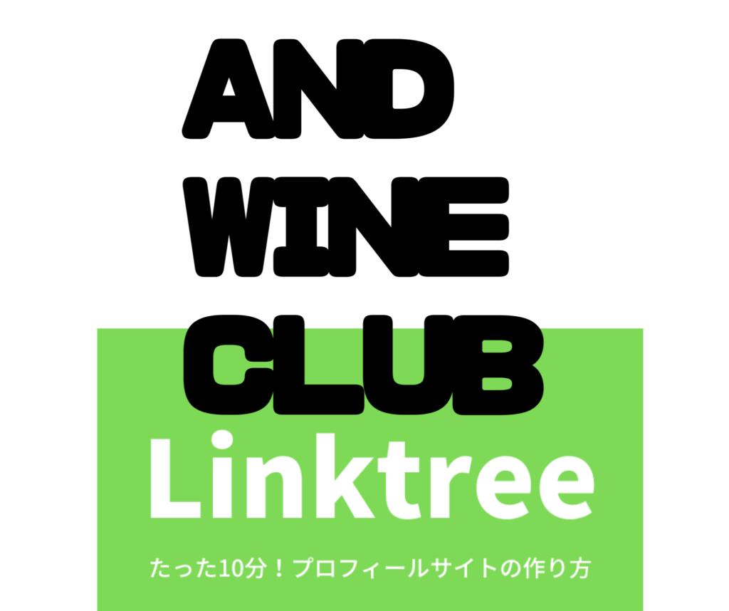 リンクツリー